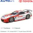 Modelauto 1:18 | Autoart 80317 | Toyota Supra 2003 #38