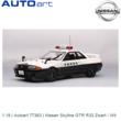 1:18 | Autoart 77363 | Nissan Skyline GTR R32 Zwart / Wit